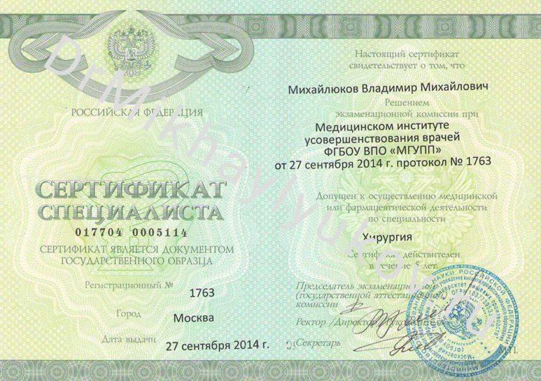 Владимир Михайлюков - челюстно-лицевой и пластический хирург